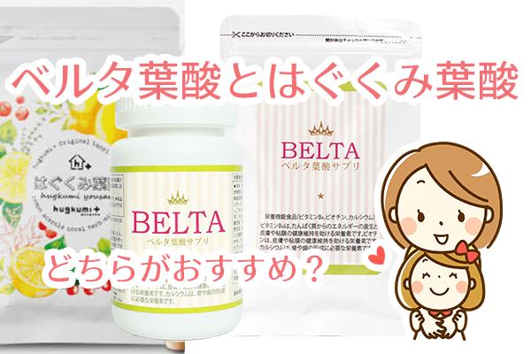 ベルタ葉酸とはぐくみ葉酸比較