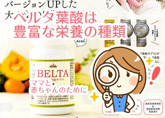 ベルタ葉酸の豊富な栄養種類
